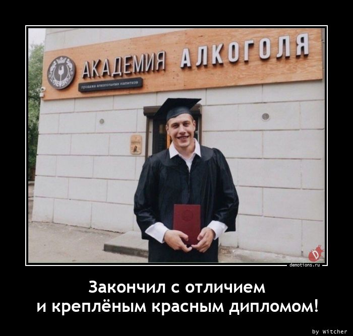 Закончил с отличием  и креплёным красным дипломом!