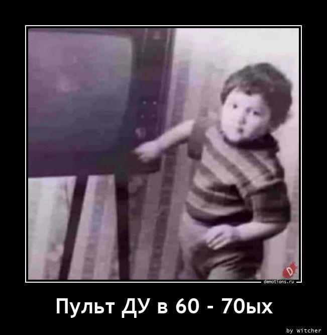 Пульт ДУ в 60 - 70ых