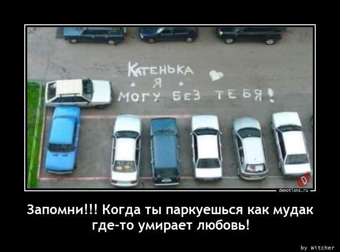 Запомни!!! Когда ты паркуешься как мудак где-то умирает любовь!