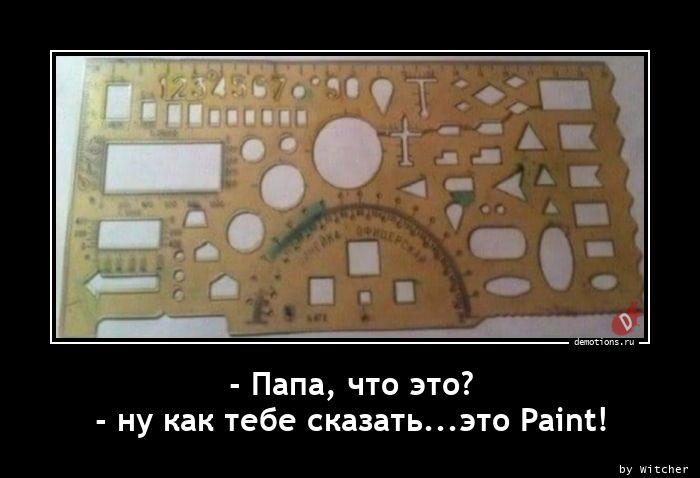 - Папа, что это? - ну как тебе сказать...это Paint!