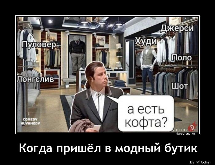 Когда пришёл в модный бутик