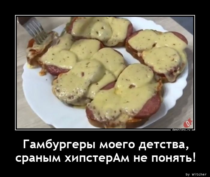 Гамбургеры моего детства, сраным хипстерАм не понять!