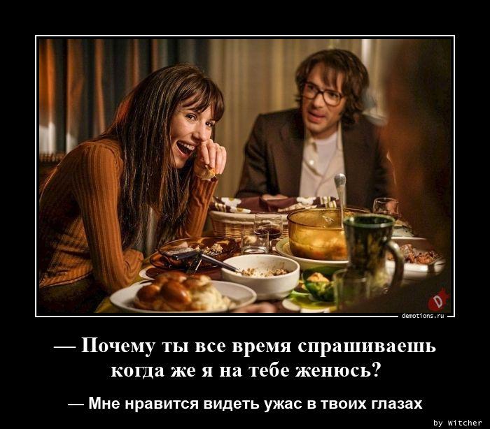 — Почему ты все время спрашиваешь  когда же я на тебе женюсь?