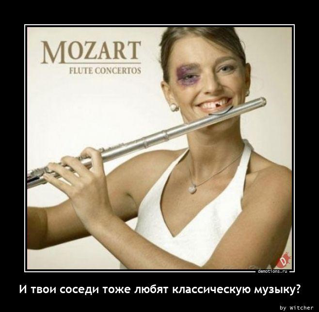 И твои соседи тоже любят классическую музыку?