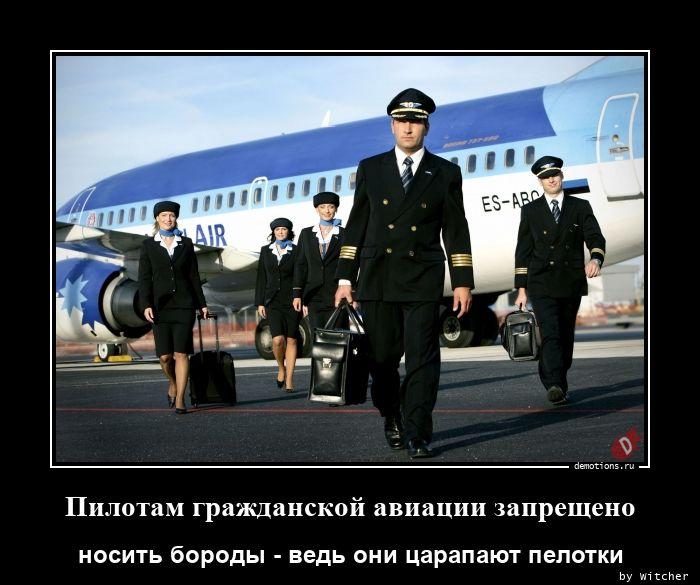 Пилотам гражданской авиации запрещено