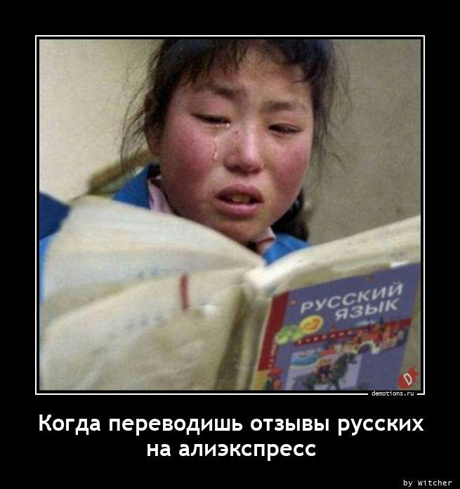 Когда переводишь отзывы русских на алиэкспресс