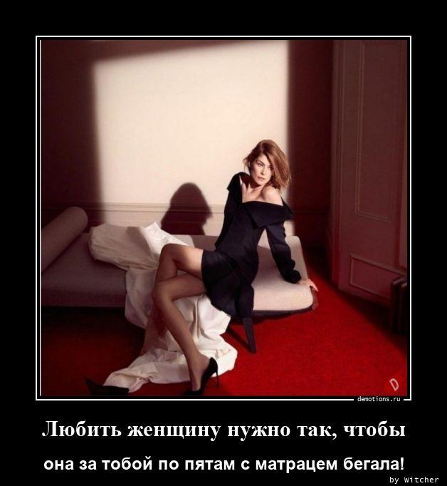 Любить женщину нужно так, чтобы