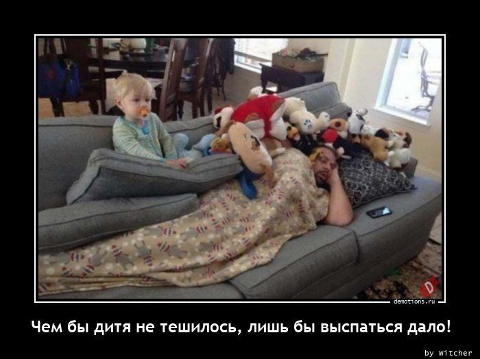 Чем бы дитя не тешилось, лишь бы выспаться дало!