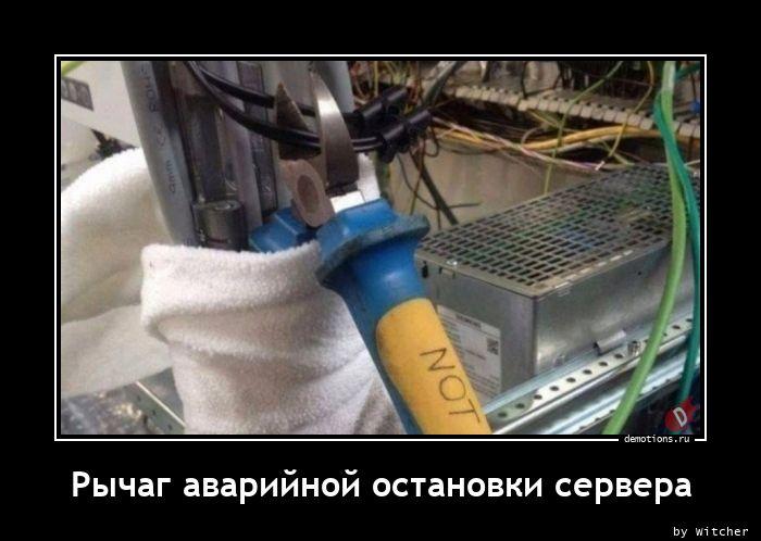 Рычаг аварийной остановки сервера
