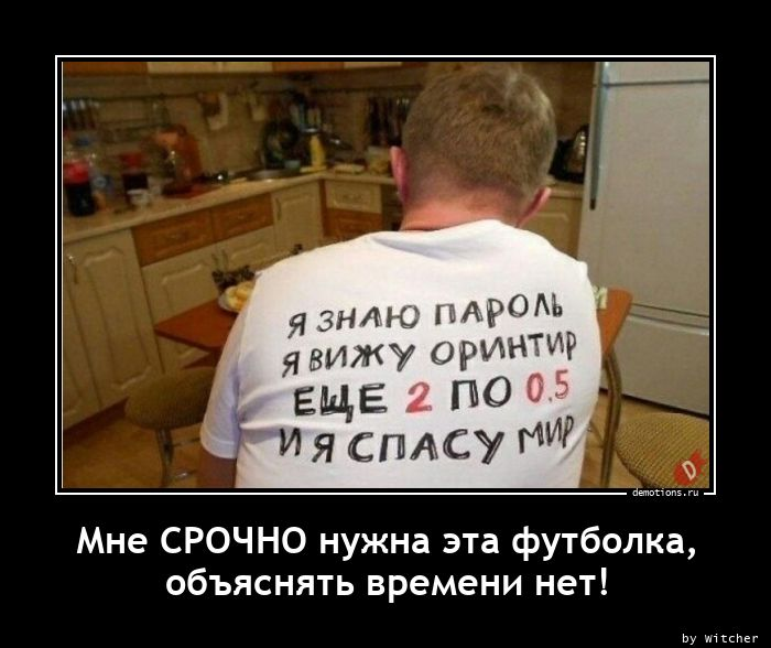 Мне СРОЧНО нужна эта футболка,nобъяснять времени нет!