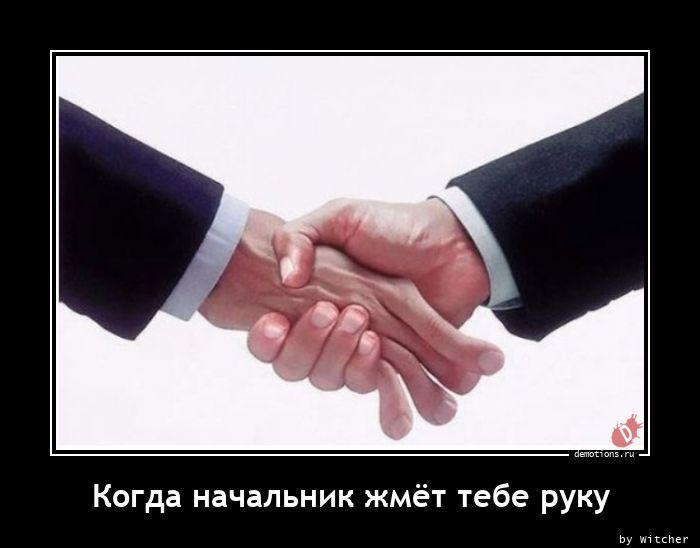 Когда начальник жмёт тебе руку