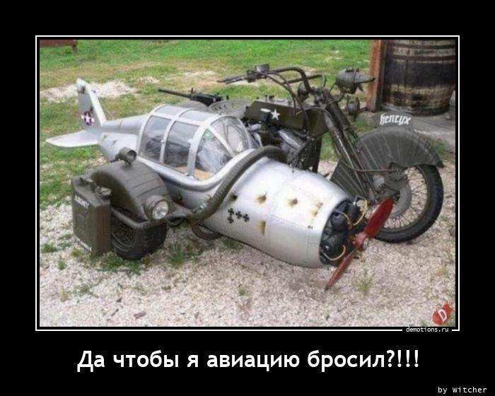 Да чтобы я авиацию бросил?!!!