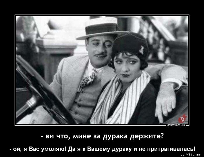 - ви что, мине за дурака держите?