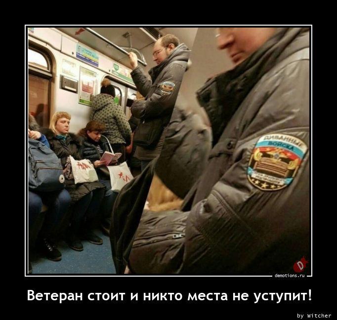 Ветеран стоит и никто места не уступит!