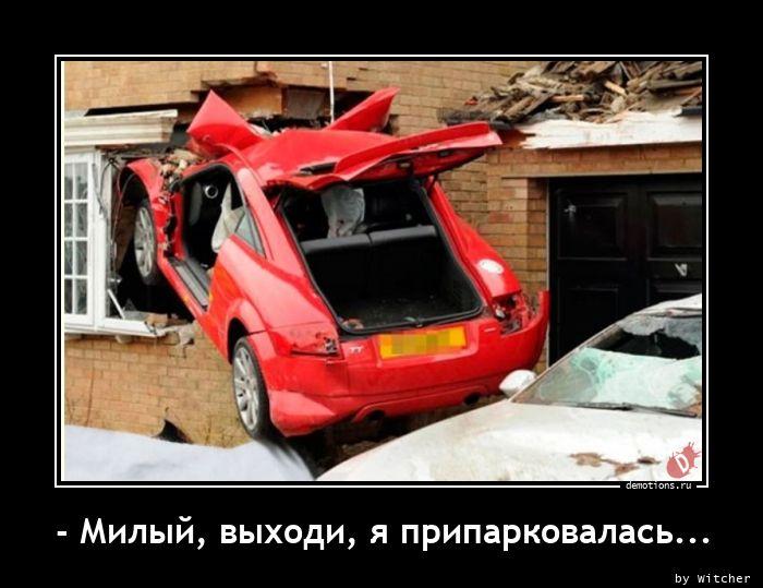 - Милый, выходи, я припарковалась...