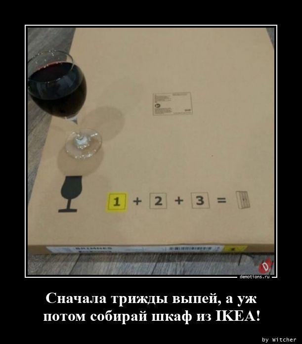 Сначала трижды выпей, а уж потом собирай шкаф из IKEA!