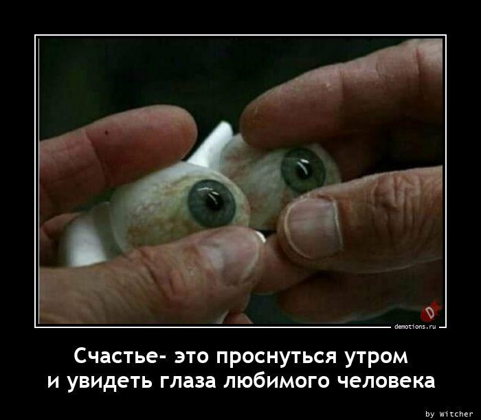 Счастье- это проснуться утром  и увидеть глаза любимого человека