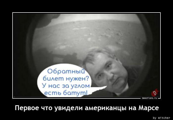 Первое что увидели американцы на Марсе
