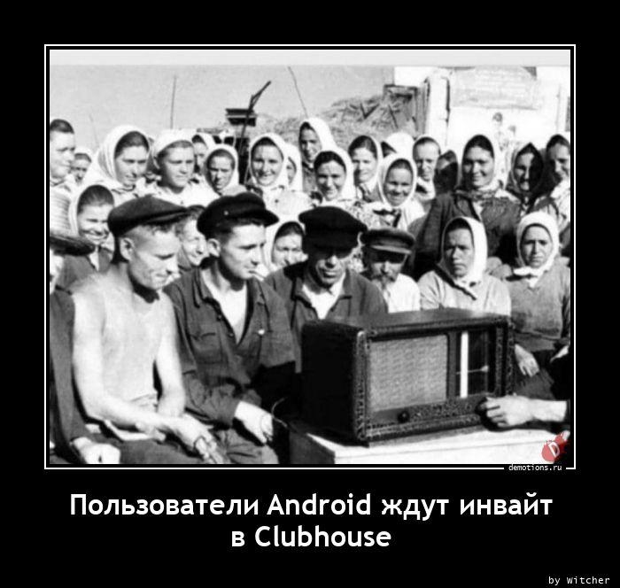 Пользователи Android ждут инвайт в Clubhouse