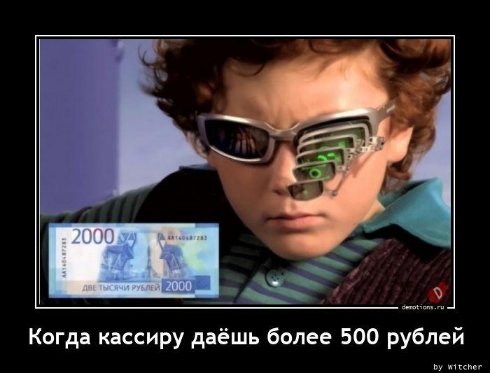Когда кассиру даёшь более 500 рублей