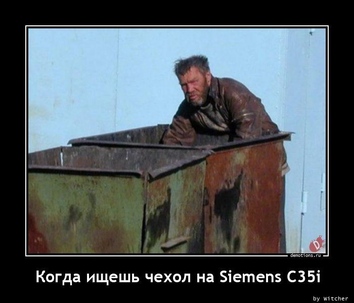 Когда ищешь чехол на Siemens C35i
