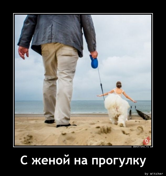 С женой на прогулку