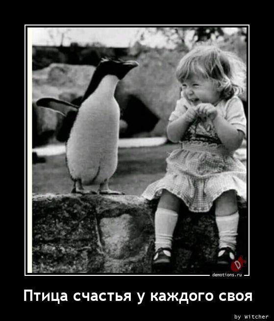 Птица счастья у каждого своя