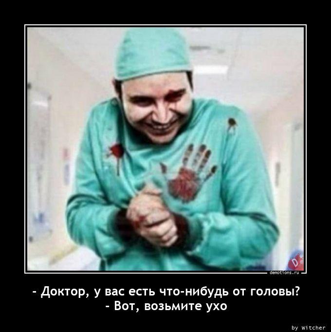 - Доктор, у вас есть что-нибудь от головы? - Вот, возьмите ухо
