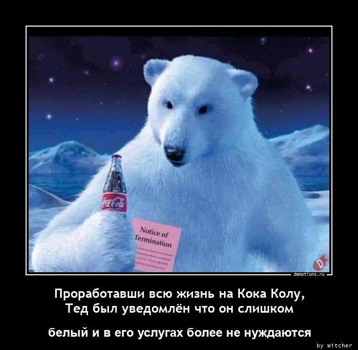 Проработавши всю жизнь на Кока Колу, Тед был уведомлён что он слишком