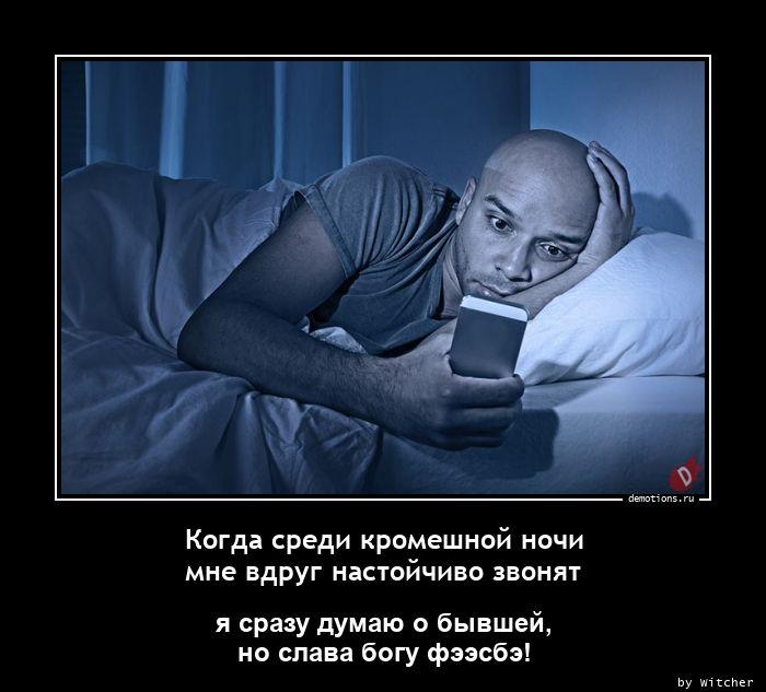 Когда среди кромешной ночи мне вдруг настойчиво звонят