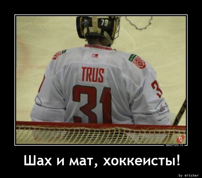 Шах и мат, хоккеисты!