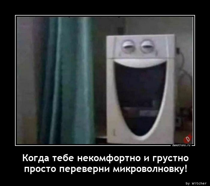 Когда тебе некомфортно и грустно просто переверни микроволновку!