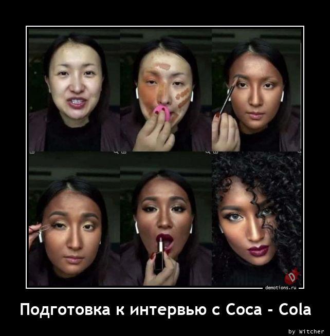 Подготовка к интервью с Coca - Cola