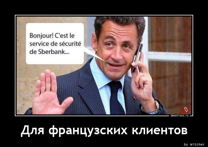 Для французских клиентов