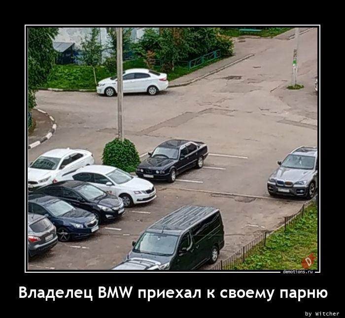 Владелец BMW приехал к своему парню