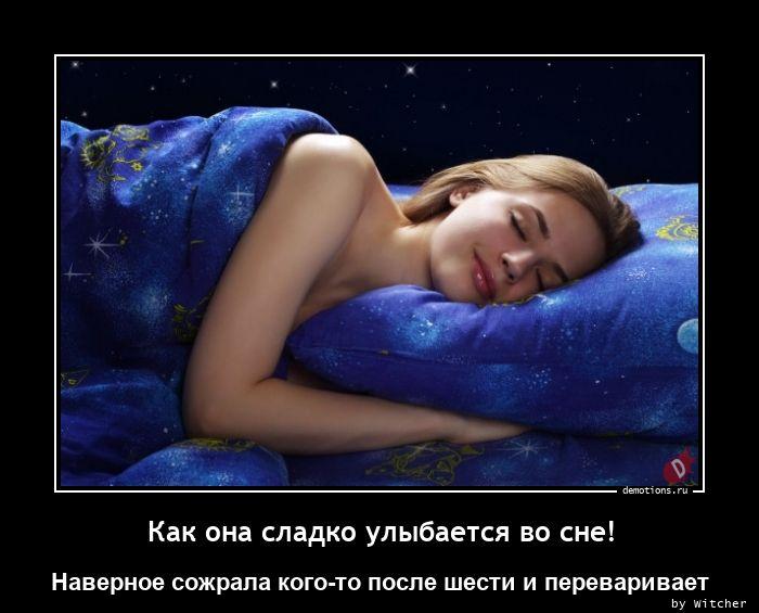 Как она сладко улыбается во сне!