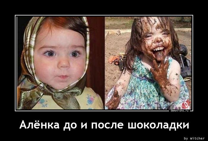 Алёнка до и после шоколадки