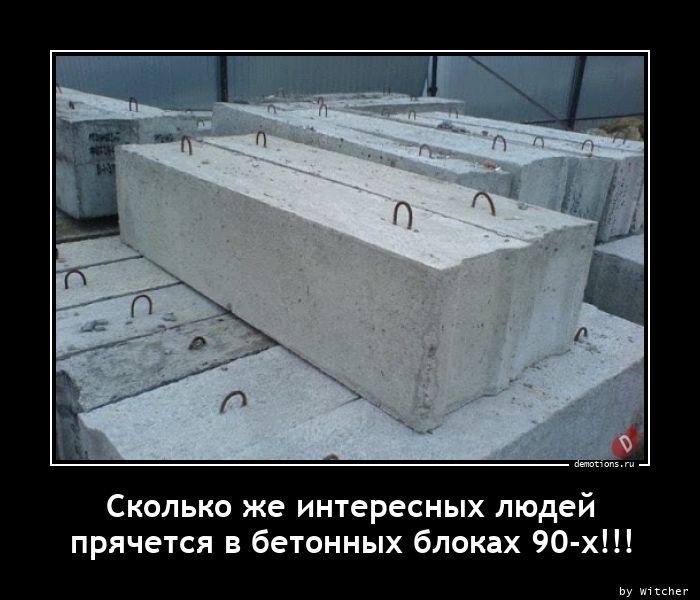 Сколько же интересных людей  прячется в бетонных блоках 90-х!!!