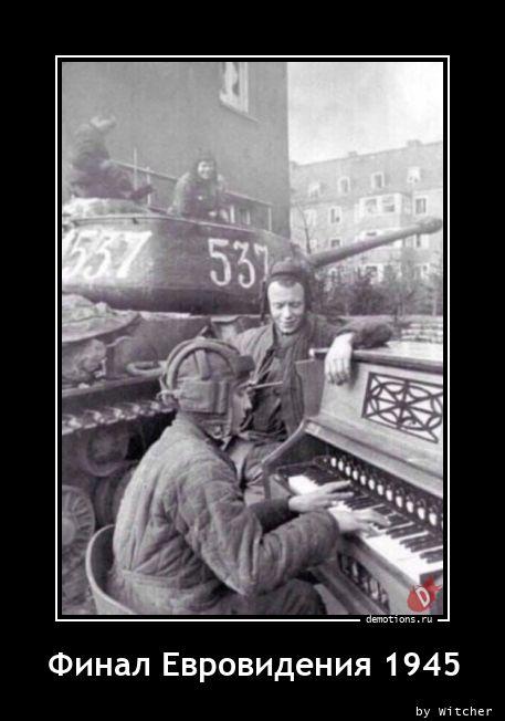 Финал Евровидения 1945