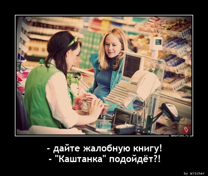 - дайте жалобную книгу! -