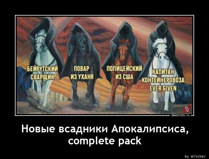 Новые всадники Апокалипсиса, complete pack