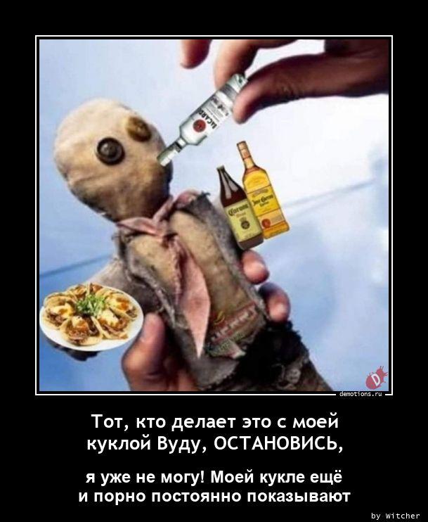 Тот, кто делает это с моей куклой Вуду, ОСТАНОВИСЬ,