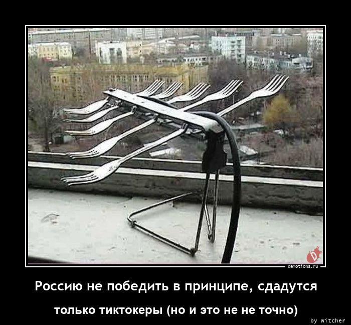Россию не победить в принципе, сдадутся