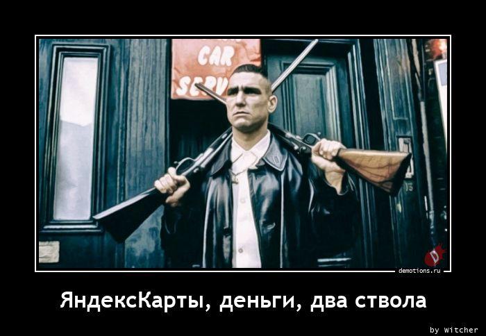 ЯндексКарты, деньги, два ствола