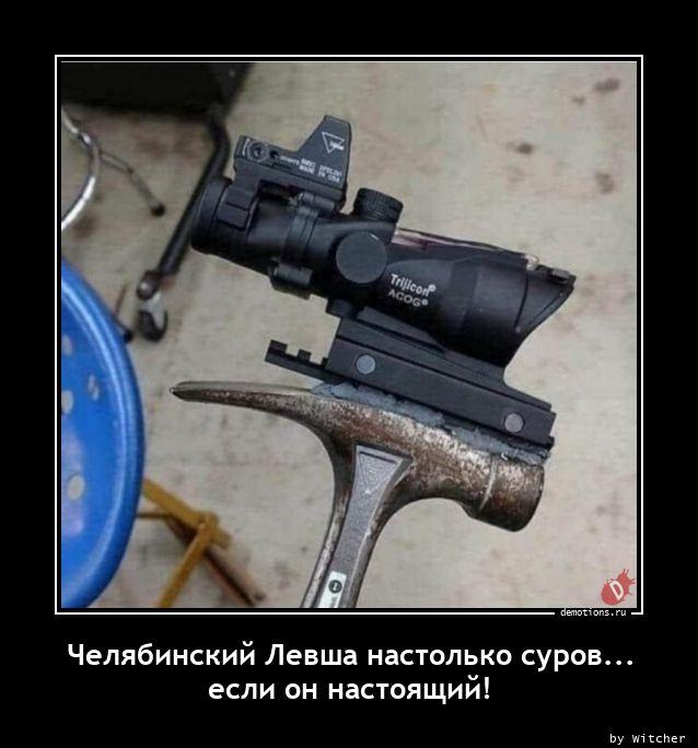 Челябинский Левша настолько суров... если он настоящий!