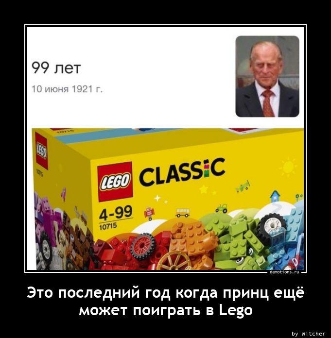 Это последний год когда принц ещё может поиграть в Lego