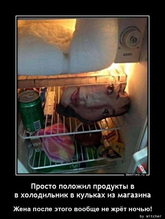 Просто положил продукты в  в холодильник в кульках из магазина