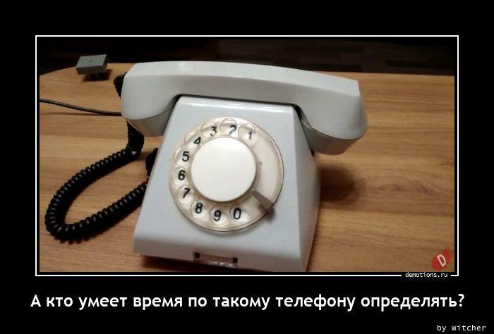 А кто умеет время по такому телефону определять?