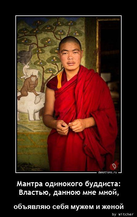 Мантра одинокого буддиста: Властью, данною мне мной,