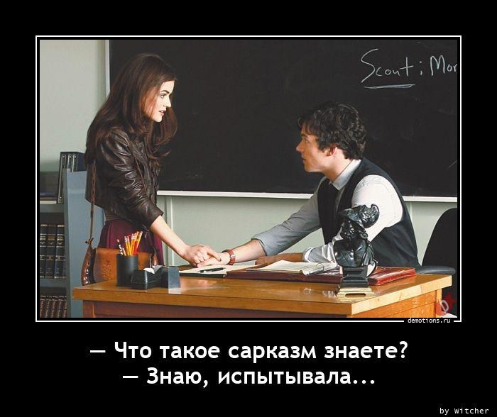 — Что такое сарказм знаете? — Знаю, испытывала...